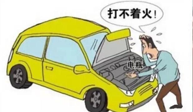 从汽车的工作原理来说,此时连续启动电动机肯定会造成电瓶过度放电而